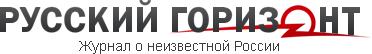 Русский Горизонт